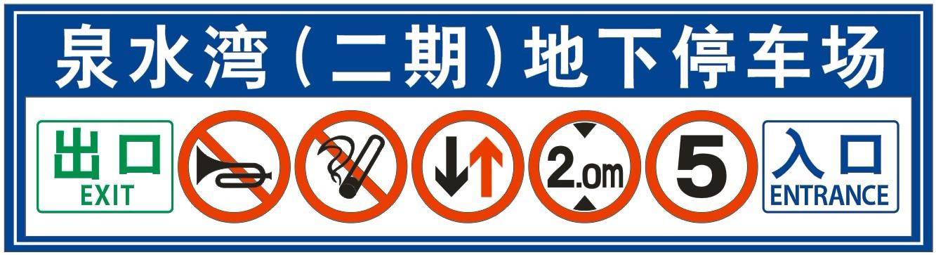 安全标识-车库出入口标志牌